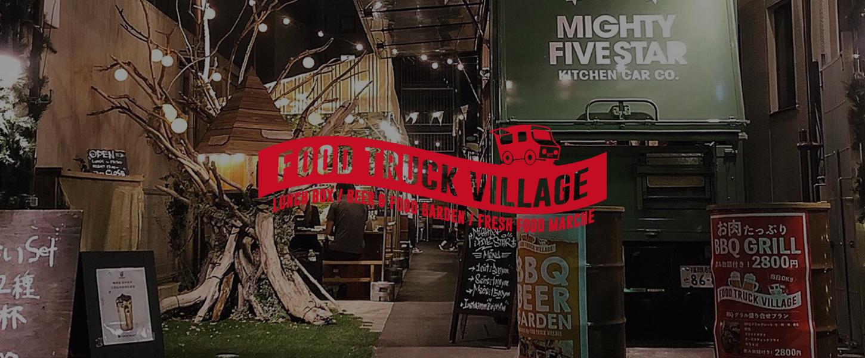 博多駅前の遊休スペースを活用し、屋外型フードコート「FOOD TRUCK VILLAGE」をオープンしました。