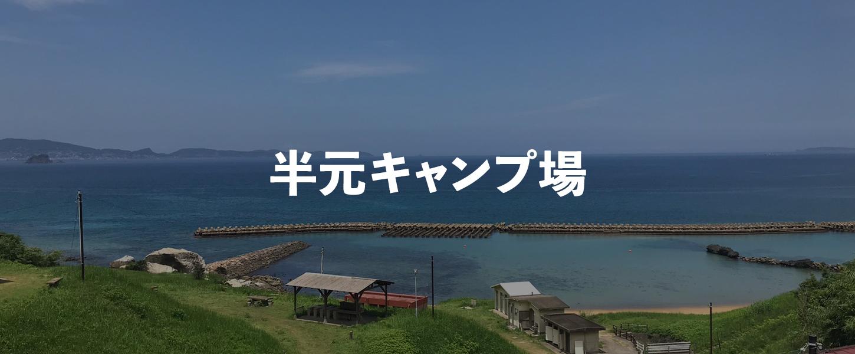 平戸市営の「半元キャンプ場」の運営を受託しました。