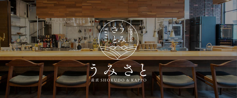 九州のオイシイを発掘し、多くの人に届ける「産直食堂&割烹 うみさと」をオープンしました。