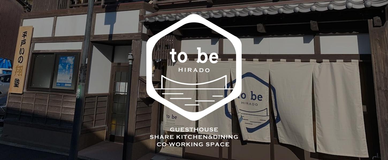 古民家をリノベーションし、ゲストハウス「to be平戸」としてオープンしました。
