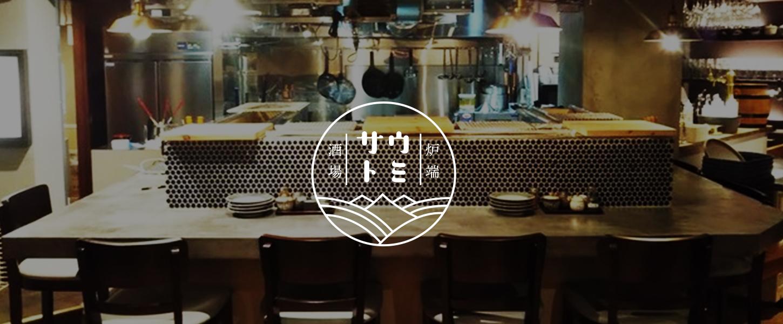福岡の産直食堂&酒場「うみさと」の系列店として、博多炉端酒場「ウミサト」が渋谷にオープンしました。