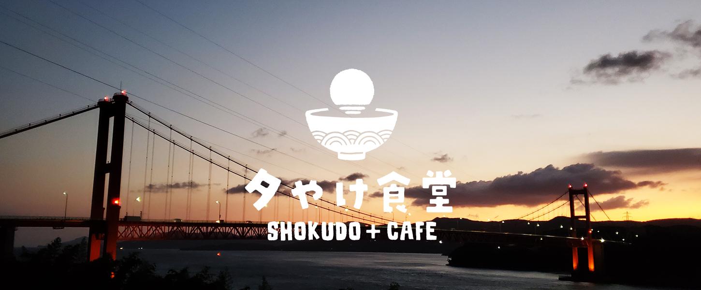 平戸大橋と夕やけが美しい絶好の立地を活かし、カフェ食堂「夕やけ食堂」をオープンしました。